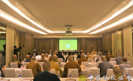 中国佛教协会第九届理事会海外交流委员会会议在珠海召开