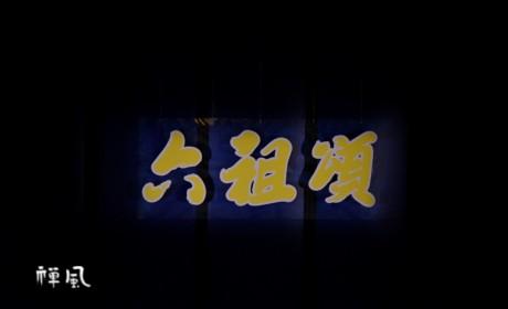 《六祖颂》交响音乐会全球首演 用音乐解读中国智慧