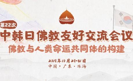 禅风网专题 | 第二十二次中韩日佛教友好交流会议珠海大会