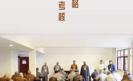 全国汉传佛教院校(江苏片区)教师资格认定考核工作在苏州举行