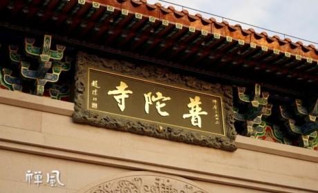 走过22年!这次中韩日佛教友好交流会议珠海大会有何亮点?