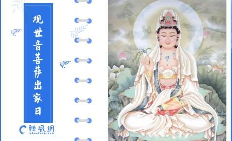恭迎观音菩萨出家日 她为何被称为慈悲与智慧的象征