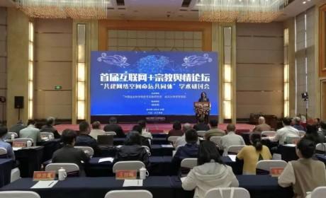 """首届互联网+宗教舆情论坛-""""共建网络空间命运共同体"""" 学术研讨会在武汉举行"""