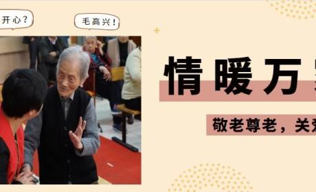 爱在重阳 情暖夕阳 杭州云林基金会邀专家走进老人公寓开展义诊活动