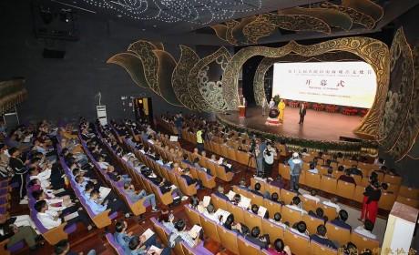 第十七届普陀山南海观音文化节开幕式暨普陀山文化论坛隆重举行