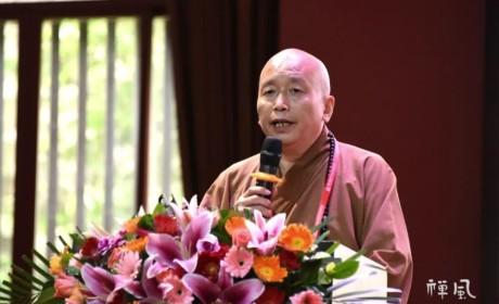 三大主题畅谈岭南佛教 第八届华严文化学术交流会举行