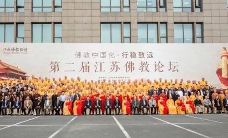 第二届江苏佛教论坛在盐城圆满举行 期间还有多项活动