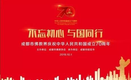 """""""不忘初心 与国同行""""成都市佛教界庆祝中华人民共和国成立70周年活动隆重举行"""