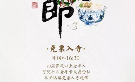 重阳赠面丨礼佛祈福后,上海玉佛禅寺为您送上这碗代表吉祥的爱心长寿面