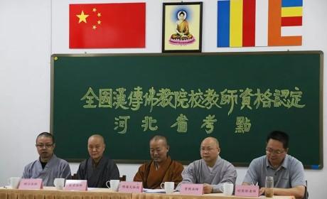 全国汉传佛教院校(河北考区)教师资格认定考核工作在河北省佛学院女众部举行