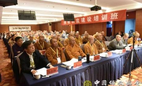 """中国佛教协会主办的""""佛教制度建设培训班""""开班"""