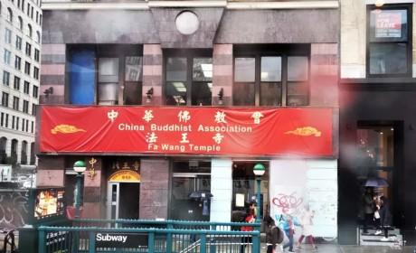 中国佛教梵呗艺术音乐会新闻发布会在美国纽约举行