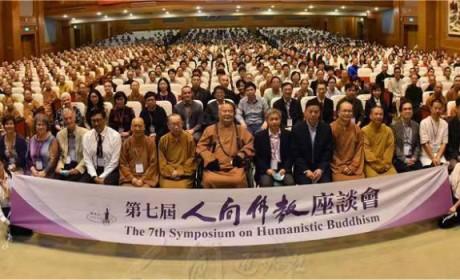 """关注""""人间佛教与未来学"""" 星云大师出席第七届人间佛教座谈会"""
