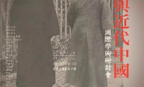 """第二届""""太虚与近代中国""""国际学术研讨会在北京大学召开"""