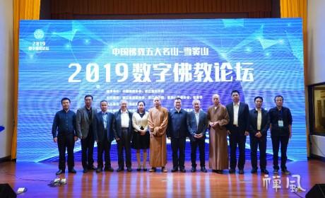 2019数字佛教论坛在浙江佛学院举行 延参法师等共探信息化发展与管理