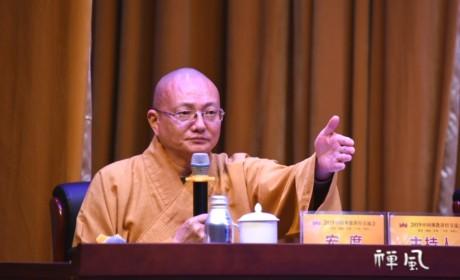 """2019中国佛教讲经交流会第二场:六位法师开讲""""如何安顿身心"""""""