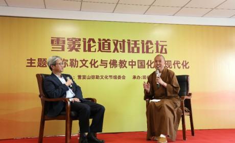 延参法师出席2019雪窦论道对话论坛 共论弥勒文化与佛教中国化和现代化