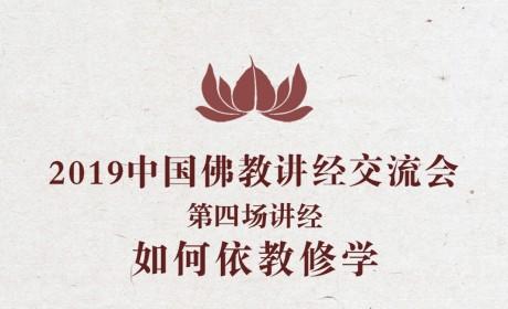 """2019中国佛教讲经交流会第四场:六位法师开讲""""如何依教修学"""""""