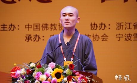 """2019中国佛教讲经交流会第三场:五位法师开讲""""如何认识因果"""""""