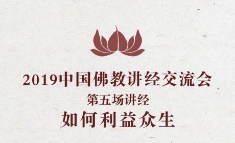 """2019中国佛教讲经交流会第五场:五位法师开讲""""如何利益众生"""""""