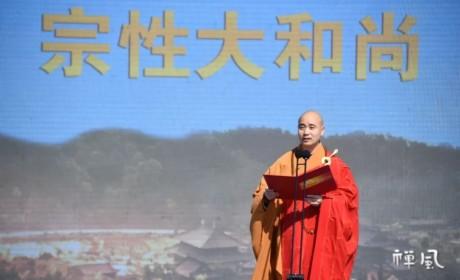 中国佛教协会副会长宗性法师:挖掘、传承、弘扬好弥勒文化