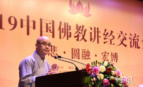 宗性法师在2019中国佛教讲经交流会闭幕式上的总结讲话