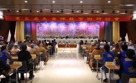 第三届天台佛教学术研讨会在宁波七塔禅寺召开 浙东佛教文化研究院佛教中国化研究中心揭牌