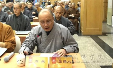 """""""隋唐时期中国佛教对外传播与交流"""" 学术研讨会在中国佛学院开幕"""
