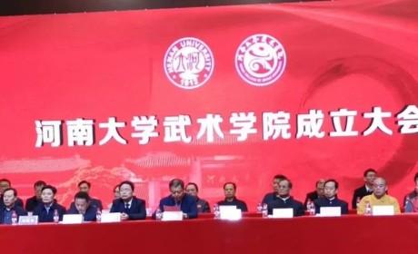 全国首家综合性大学武术学院成立 少林寺方丈出席大会