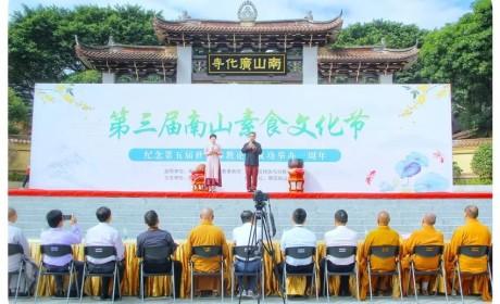 第三届南山素食文化节在福建广化寺举行  六千余素食爱好者点头称好