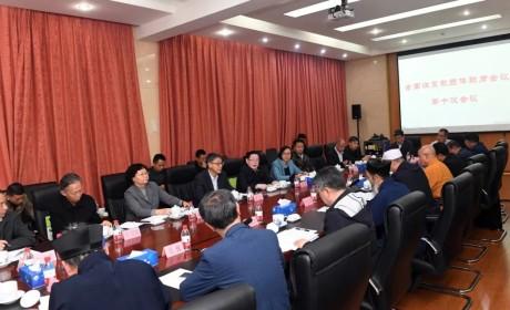 全国性宗教团体联席会议学习贯彻党的十九届四中全会精神