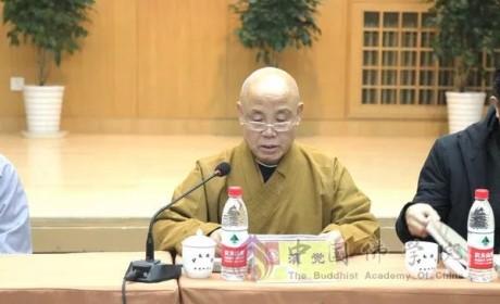 """""""佛教中国化的研究与方法——纪念周叔迦诞辰120周年学术座谈会""""在中国佛学院举行"""