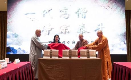 纪念明学长老往生三周年座谈会在苏州举行 纪录片、纪念手册首发