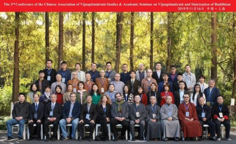 第三届东方唯识学年会暨唯识学与佛教中国化学术研讨会在上海大学召开