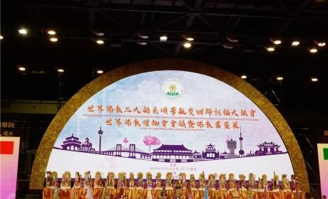 三大语系祈福!世界佛教僧伽会第十届第一次会议在澳门举行