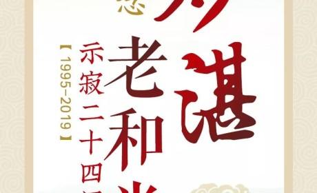 妙湛老和尚示寂二十四周年追思纪念法会在厦门南普陀寺隆重举行