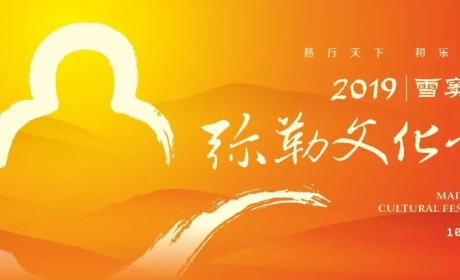 名山建设绽芳华:2019雪窦山弥勒文化节盛大开幕