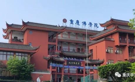 """""""智者大师与佛教中国化""""讲座在重庆佛学院成功举办"""