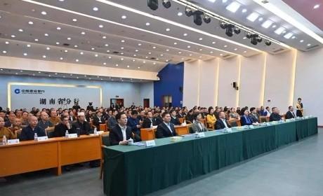 湖南省宗教事务信息化综合应用平台启动仪式在长沙举行