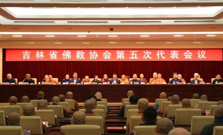 吉林省佛教协会第五次代表会议召开 产生新一届领导班子