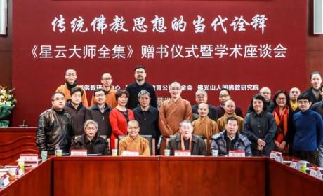 《星云大师全集》赠书仪式暨学术座谈会在北京大学召开