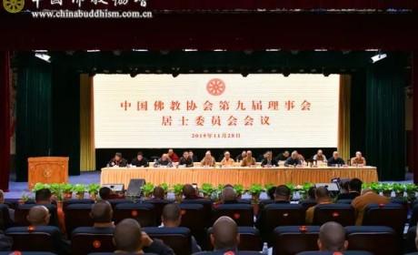 中国佛教协会第九届理事会居士事务委员会会议在峨眉山大佛禅院举行