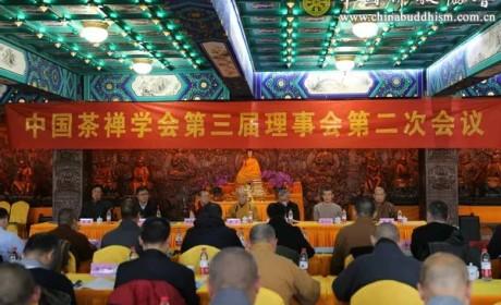 中国茶禅学会第三届理事会第二次会议在京举行