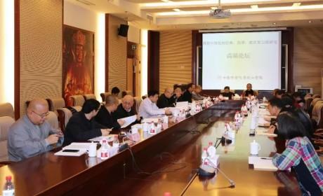 """""""佛教中国化的经典、教理、教仪及宗派研究高端论坛""""在中国佛学院普陀山学院举行"""