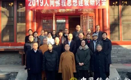 中国佛教文化研究所举行2019人间佛教思想建设研讨会