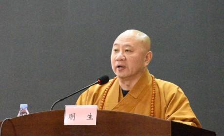 广东省佛教协会八届三次理事会在广州召开