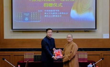 《星云大师全集》捐赠仪式在国家图书馆举行 饶权馆长出席