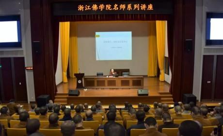 """宏海法师在浙江佛学院作""""讲经说法是本行""""专题讲座"""