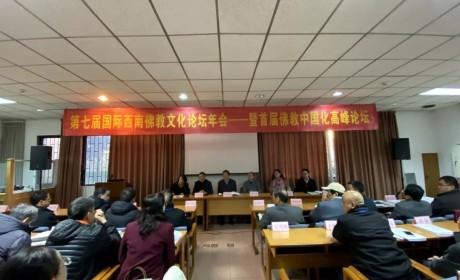 第七届国际西南佛教文化论坛年会暨首届佛教中国化高峰论坛在云南大学召开