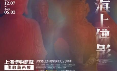 上海博物馆典藏佛教文物即将在佛陀纪念馆开展